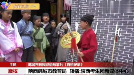 陕西韩城市校园成语故事片《自相矛盾》陕西考生网新媒体中心转……