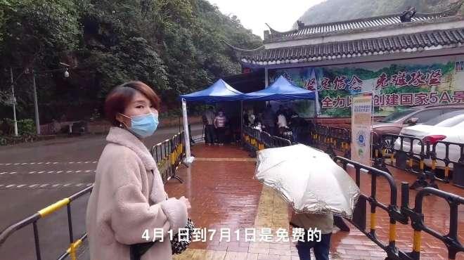 贵州5A级旅游景区免费开放了?是真的吗?一起去看看!