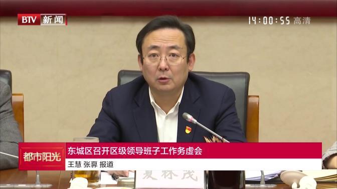 北京东城区召开区级领导班子工作务虚会 强调确实履行核心区指责