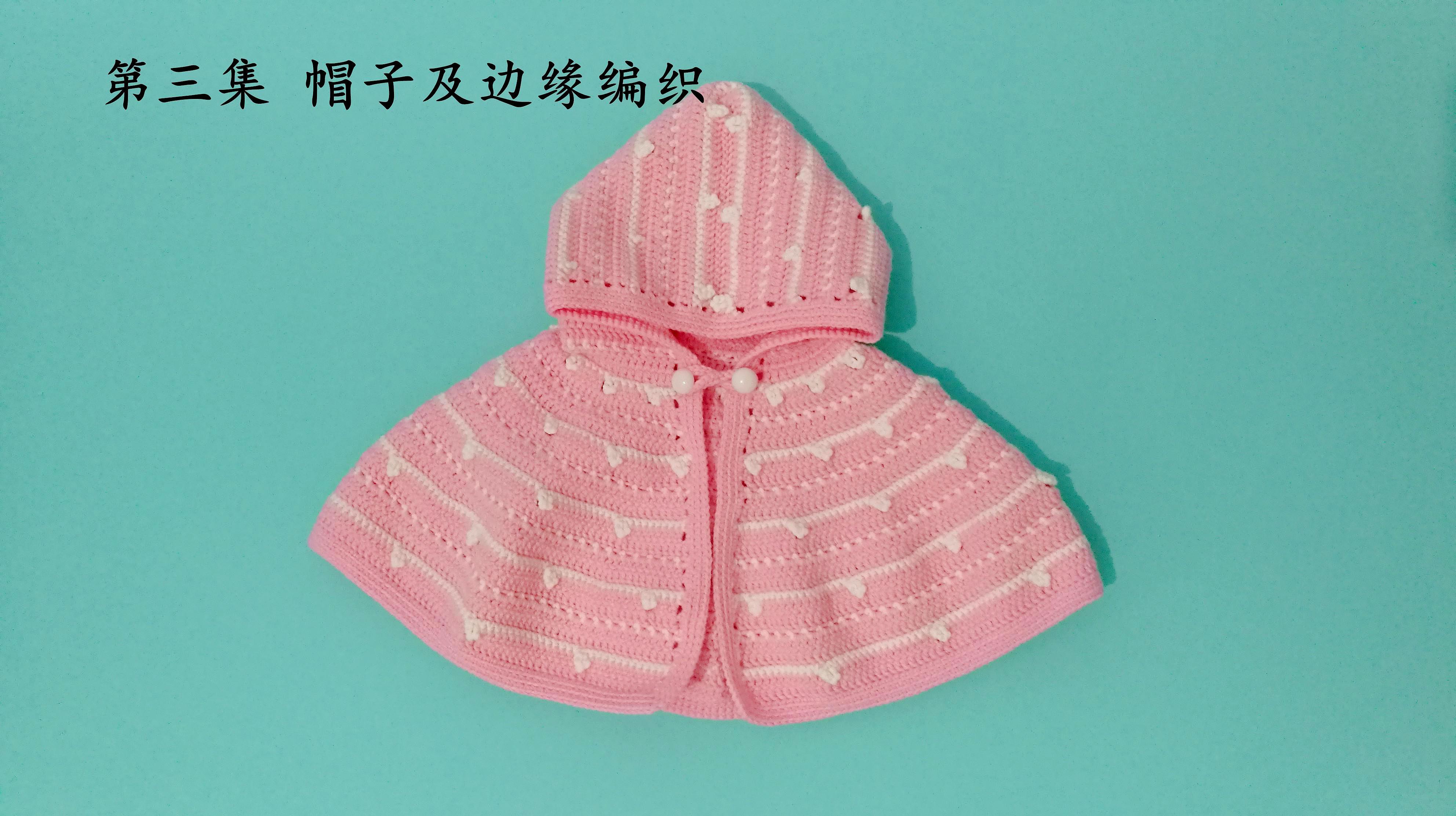 手工鉤針編織 帽子嬰兒披肩 第三集帽子編織教程