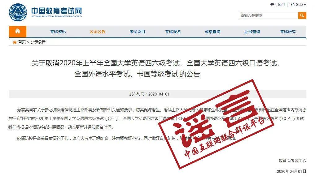 网传6月份大学英语四六级考试取消?谣言