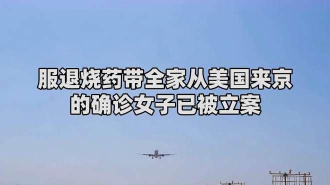 服退烧药带全家从美国来京的确诊女子 被北京警方立案侦查