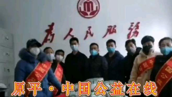 中国公益在线原平爱心工作者宣传片