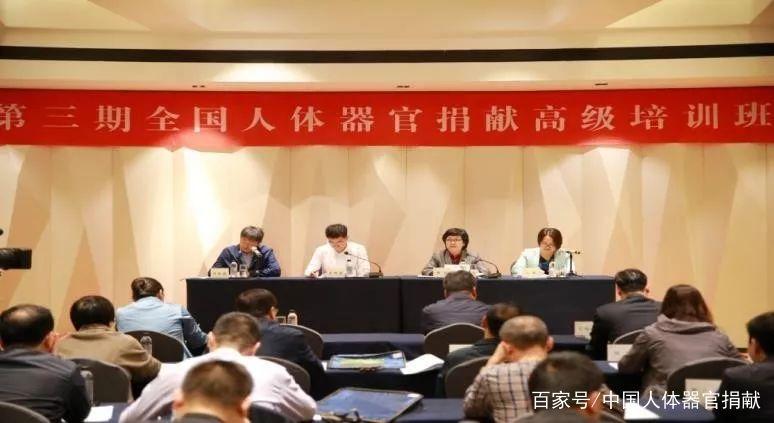 第三期全国人体器官捐献高级培训班在浙江省宁波市举办