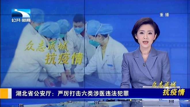 国家卫健委强烈谴责涉医违法犯罪