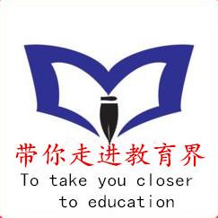 带你走进教育界