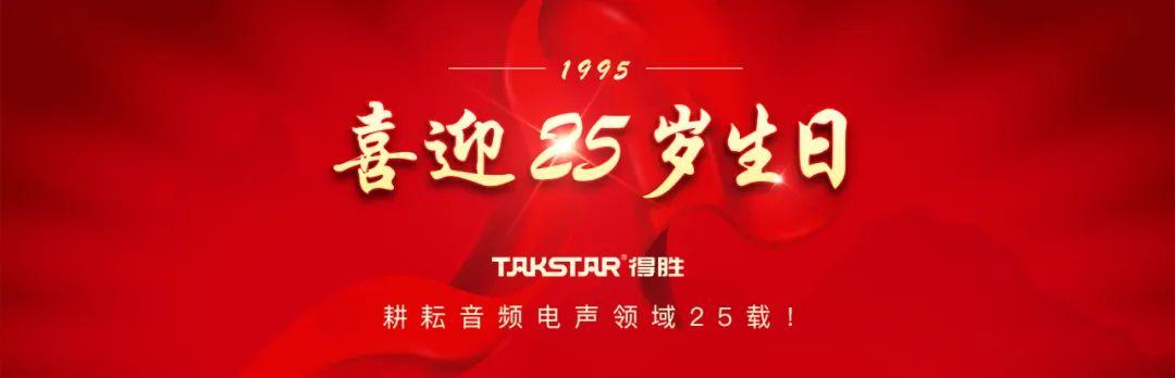 喜迎25岁生日!TAKSTAR得胜耕耘音频电声领域25载