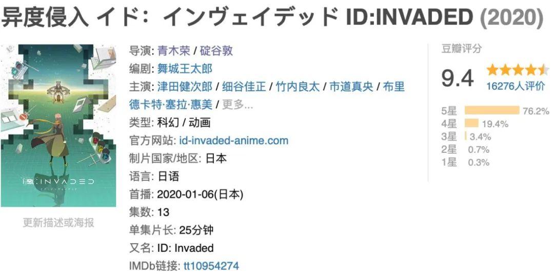 """异度侵入""""封神"""",这是日本推理作品百年沉淀的结果 ACGx ACG资讯 第2张"""