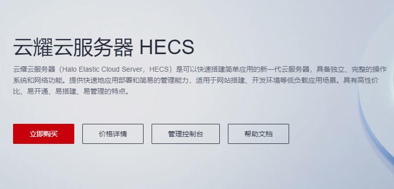 华为云测评:2CPU+4G内存+5M带宽的云耀云服务器HECS