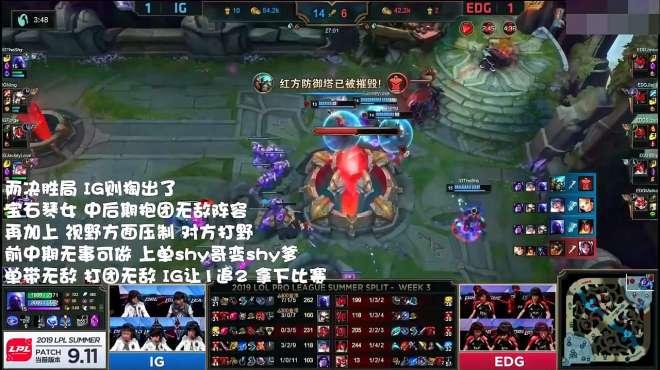 湾湾网友热议IG击败EDG终止2连败:原来IG的关键在Baolan啊
