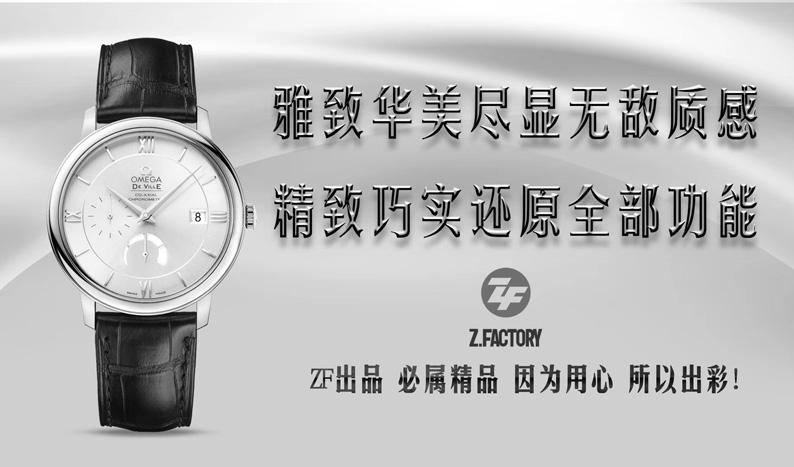 测评:ZF厂欧米茄蝶飞424真动能,为何能超越其他厂?
