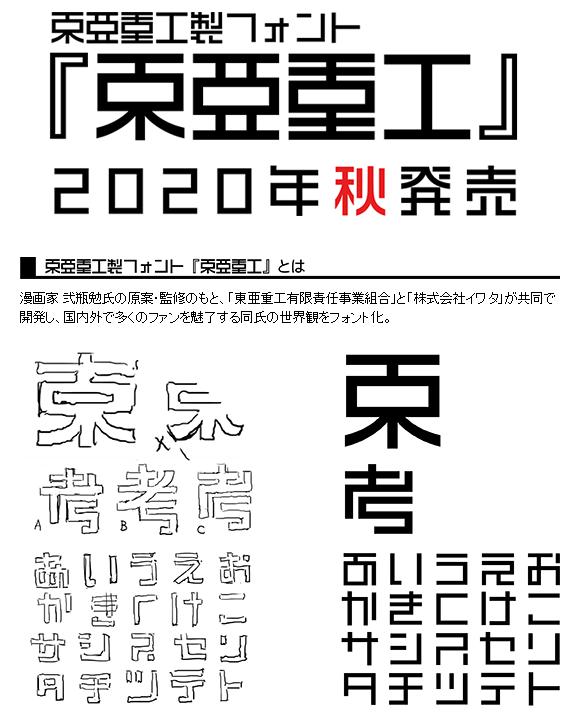 """弐瓶勉 Polygon Pictures iwata联合推出""""东亚重工制字体《东亚重工》 Polygon Pictures ACG资讯"""