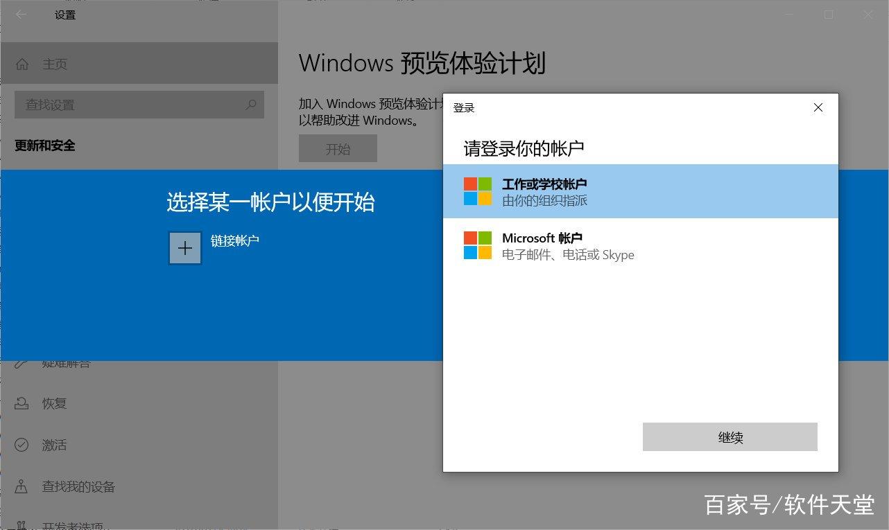 成为微软Windows Insider计划成员,获得win10最新消息详细教程