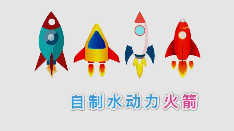水火箭发射架制作_自制水动力火箭,用一滴洗洁精发射火箭的玩法_好看视频