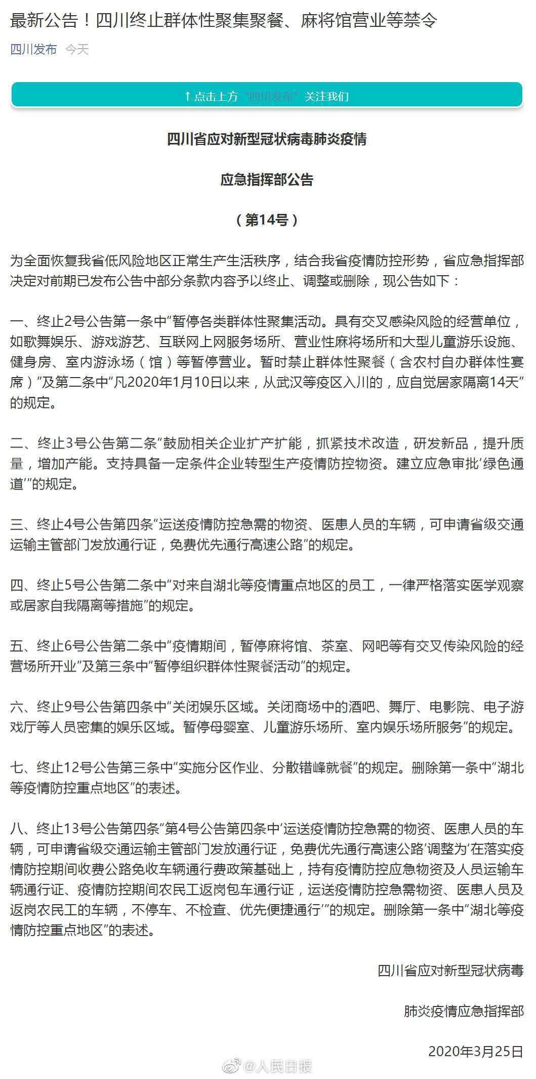 四川麻将馆允许营业