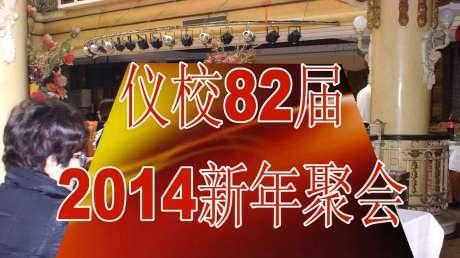 仪校82届同学2014年新春聚会留念
