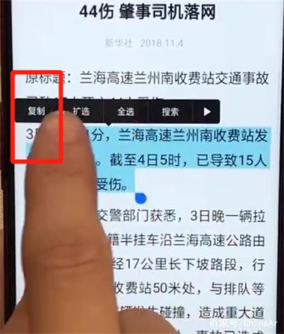 oppoa7x怎么复制粘贴长文内容 AR攻略 第3张