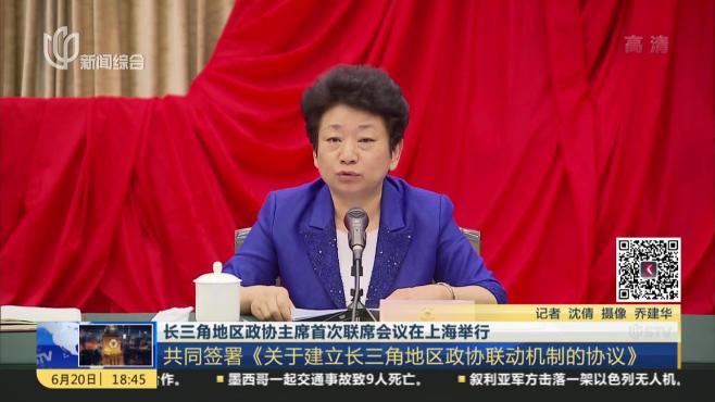 长三角地区政协主席首次联席会议在上海举行:共同签署《关于建立长三角地区政协联动机制的协议》