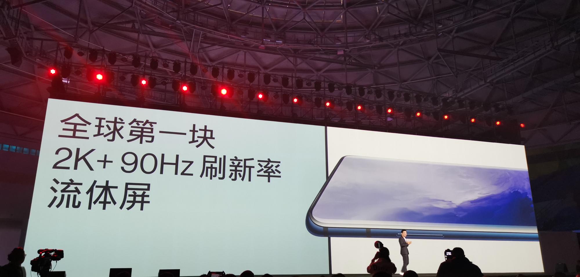 一加7T系列正式发布 刘作虎:不再发布60Hz手机