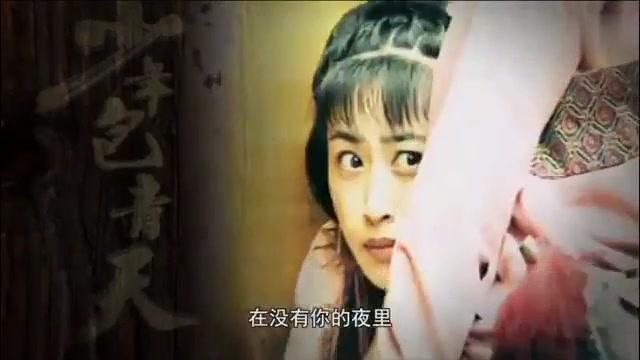 """""""只要有你""""经典电视剧《少年包青天》片尾曲(演唱,孙楠那英)2000"""