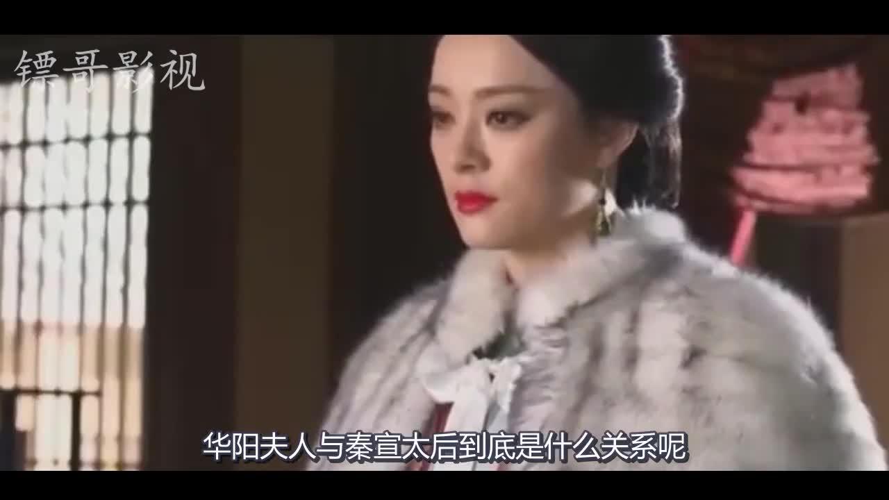 华阳夫人和芈月的关系