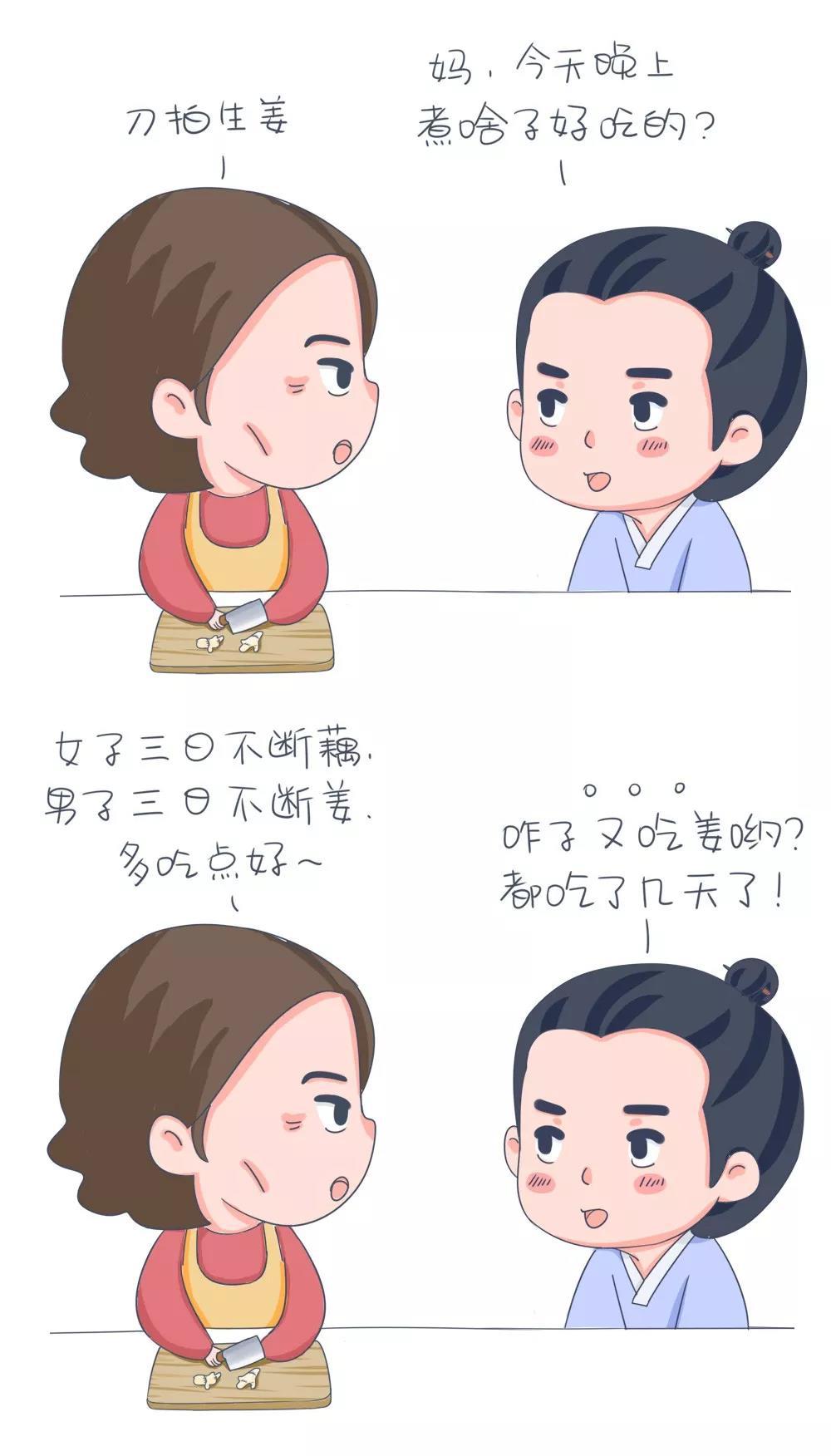 问答:晚上+吃姜=砒霜?