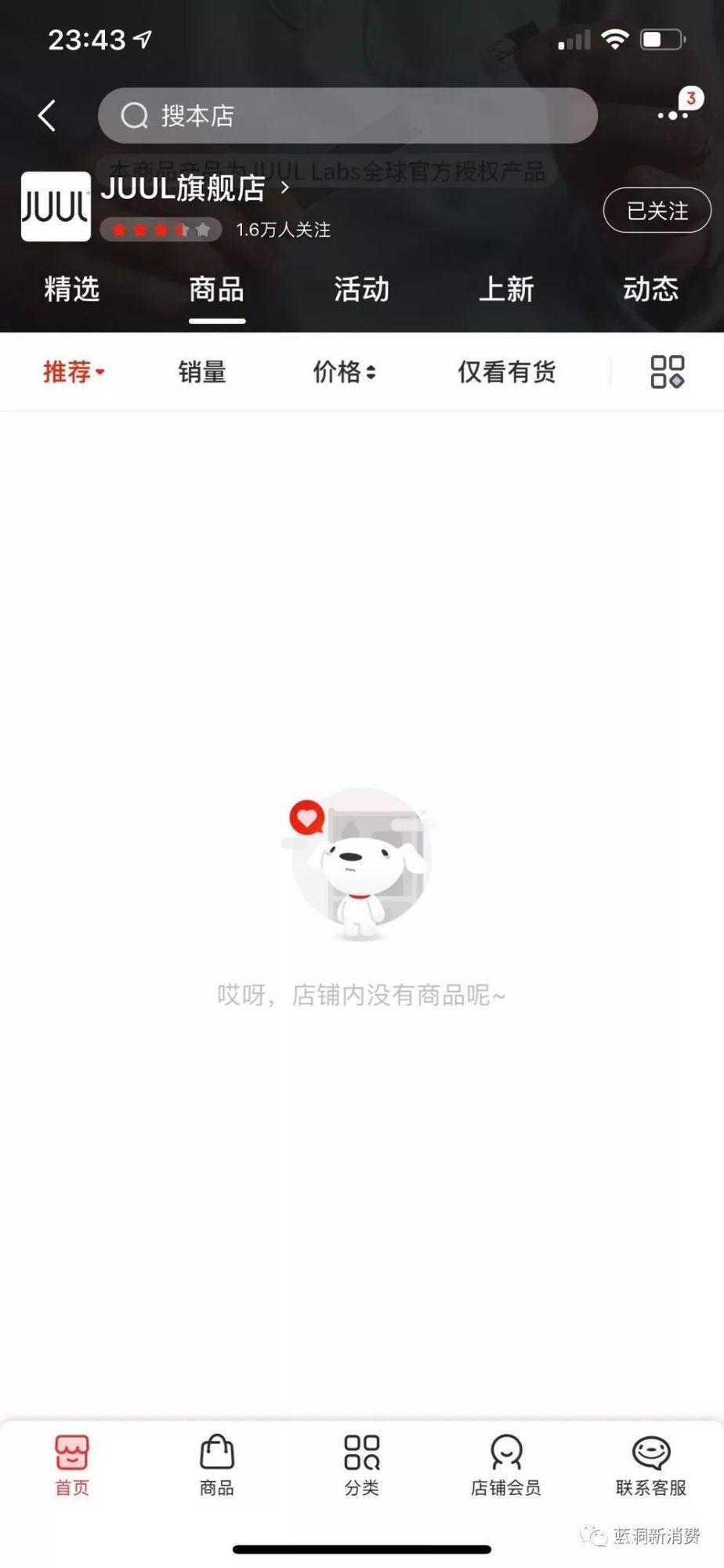 突发!天猫京东连夜下线JUUL电子烟