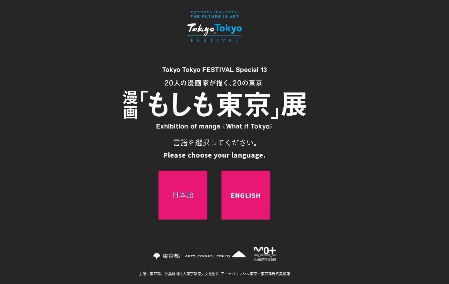 """""""漫画《如果东京》展""""参与作者阵容发表 Tokyo Tokyo FESTIVAL ACG资讯"""