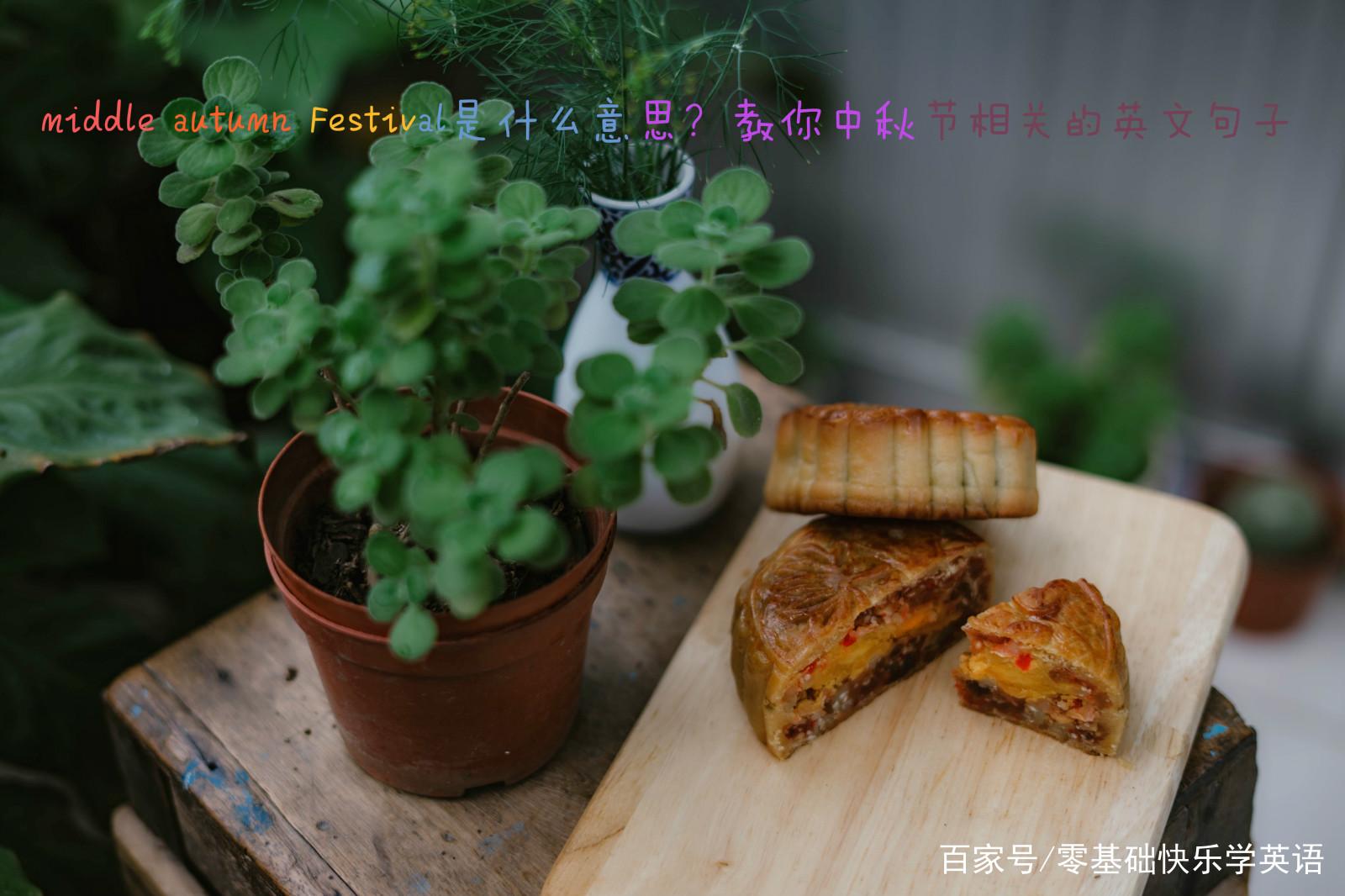 middle autumn Festival是什么意思?教你中秋节相关的英文句子