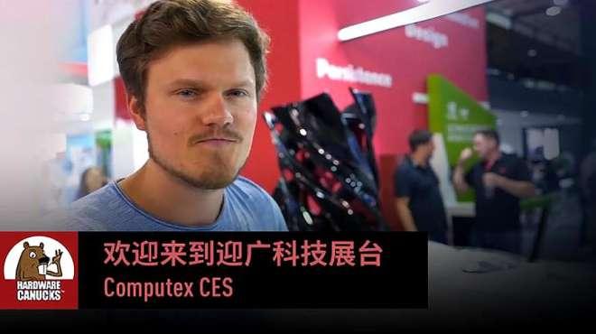 欢迎来到迎广科技展台,带你走进 Computex CES