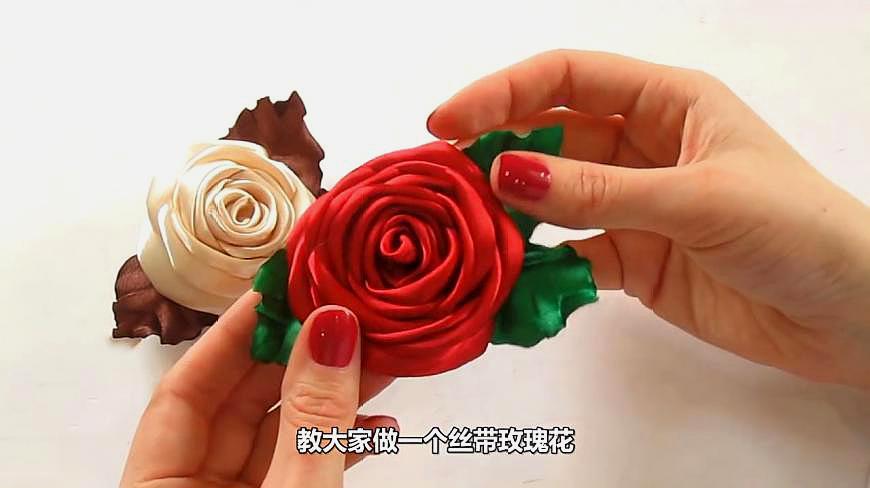 簡單2步就能做出漂亮的絲帶玫瑰花,用來做裝飾太漂亮了