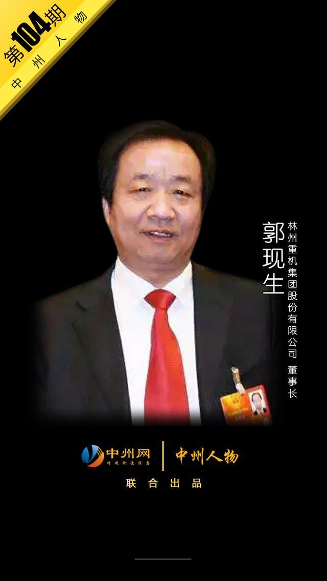 中州人物第104期林州重机集团郭现生:村办小厂发展成为上市公司