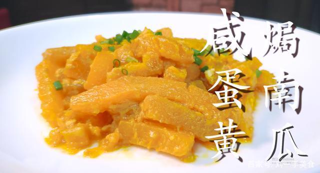 南瓜最好吃的做法,不油炸,不用煎,香甜软糯,比肉还香
