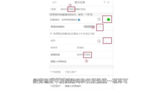 """深圳个体户进入""""微信办证""""时代,手把你教你操作"""