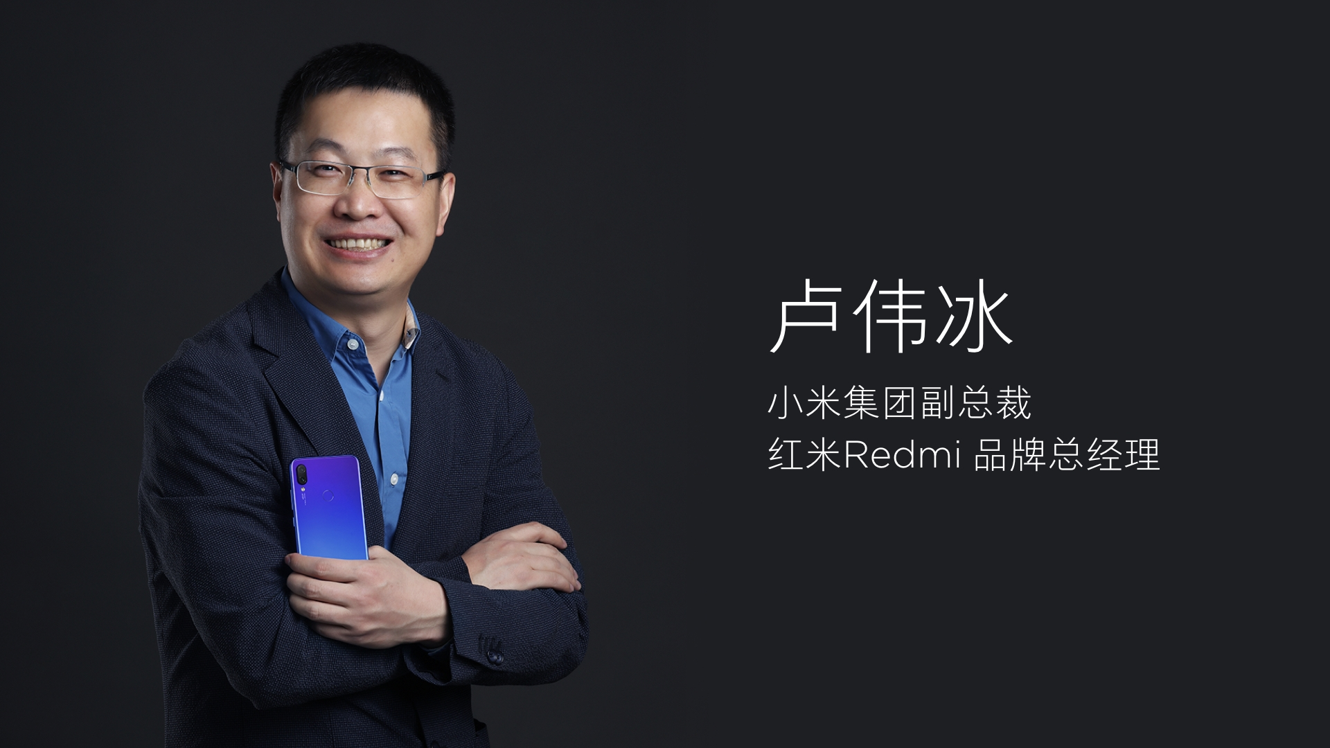 小米全新独立品牌 红米Redmi Note 7