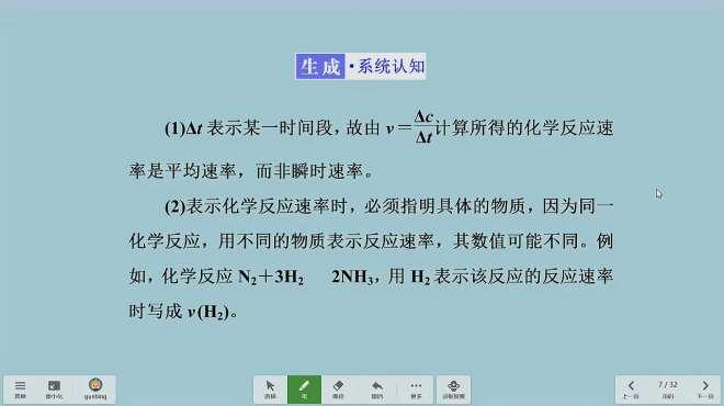 高中化学必修2专题2化学反应速率的相关计算