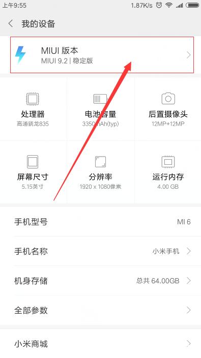 小米6手机怎么关闭系统自动更新 AR攻略 第2张
