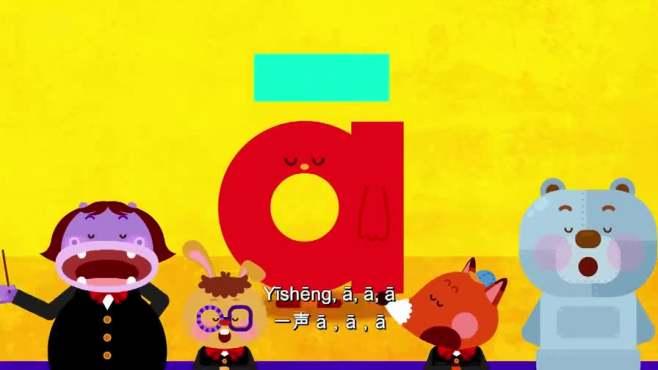汉语拼音儿歌:a的四个声调