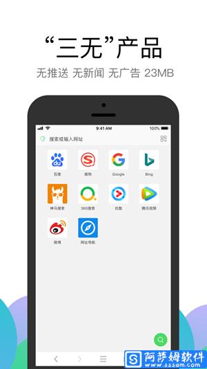 Alook浏览器iOS版