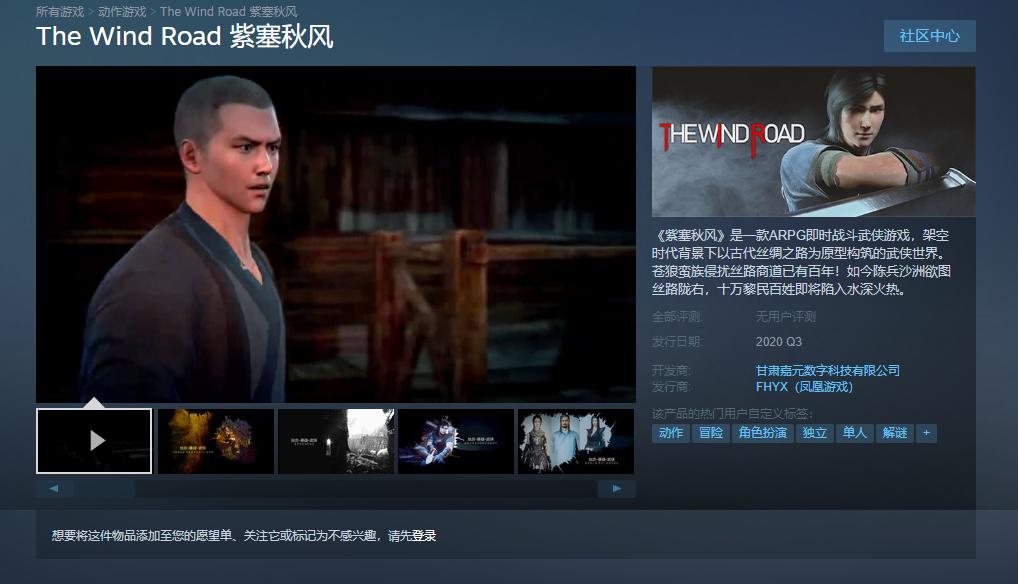 国产ARPG《紫塞秋风》预计2020年第三季度Steam发售 紫塞秋风 游戏资讯