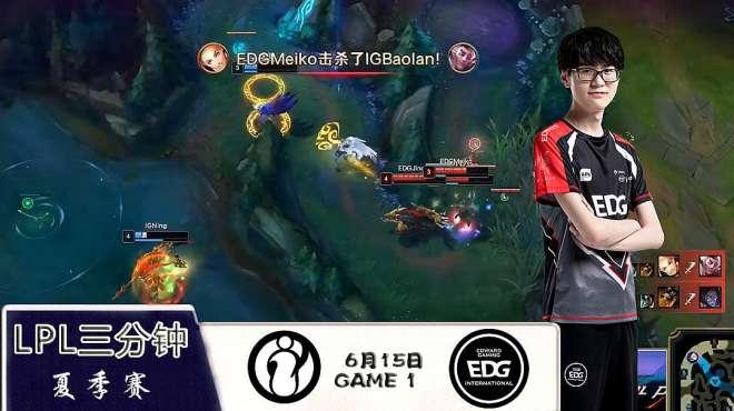 LPL三分钟:EDG vs IG Meiko光辉惊艳闪Q IG三线哑火首局不敌EDG