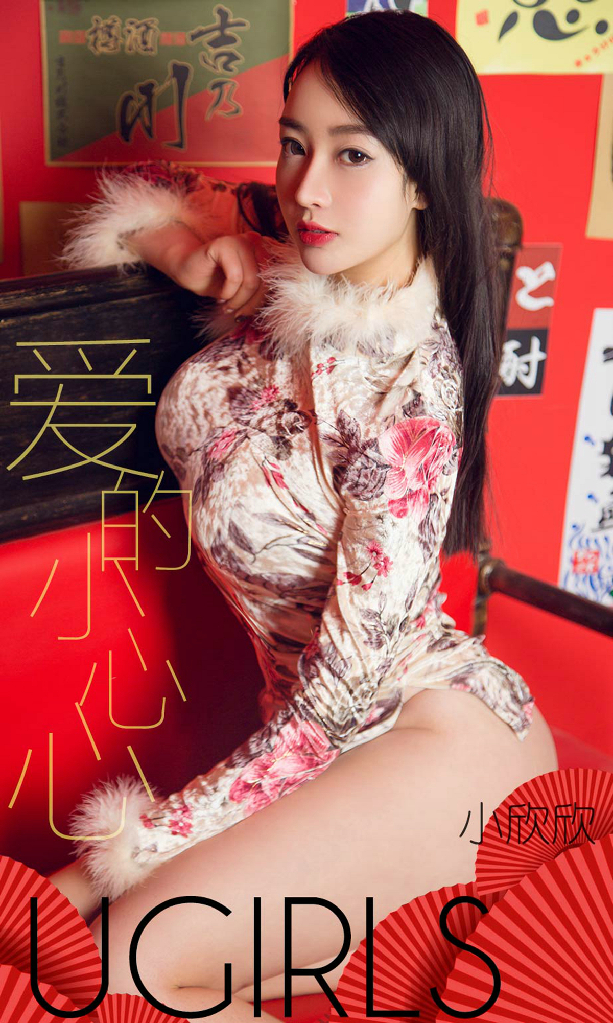 [Ugirls]爱尤物 No.1358 爱的小心心 小欣欣