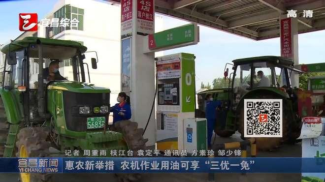 """惠农新举措 农机作业用油可享""""三优一免"""""""