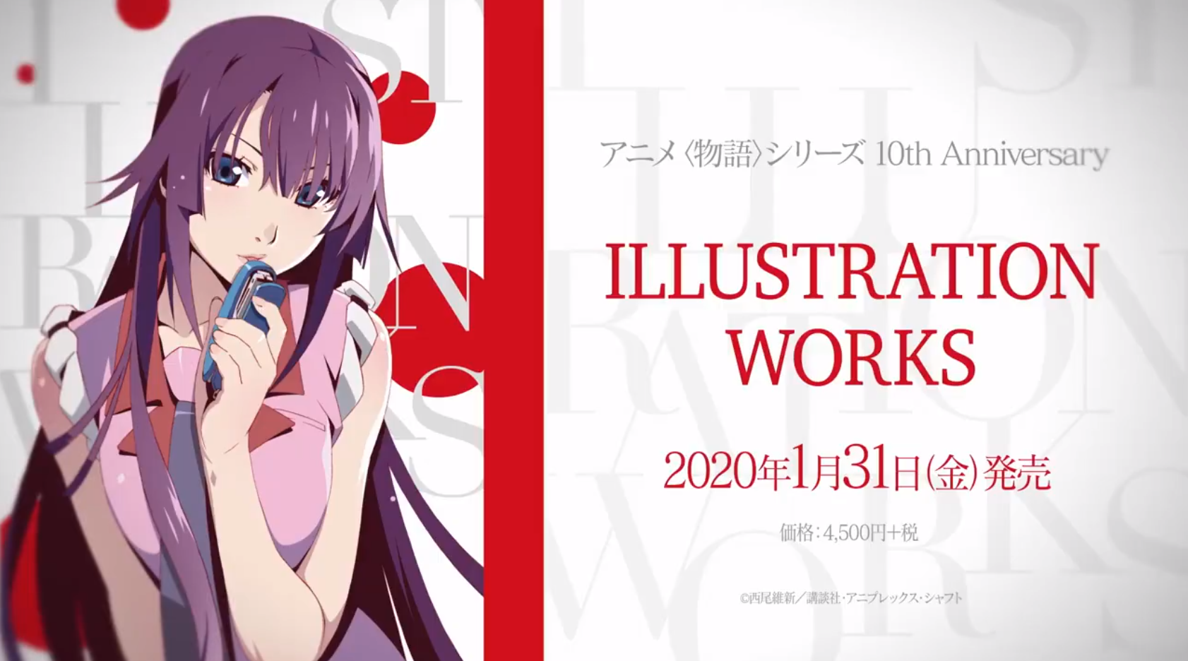 物语系列10周年纪念 动画版权绘的视觉收藏书将于2020年1月31日发售! 渡边明夫 ACG资讯