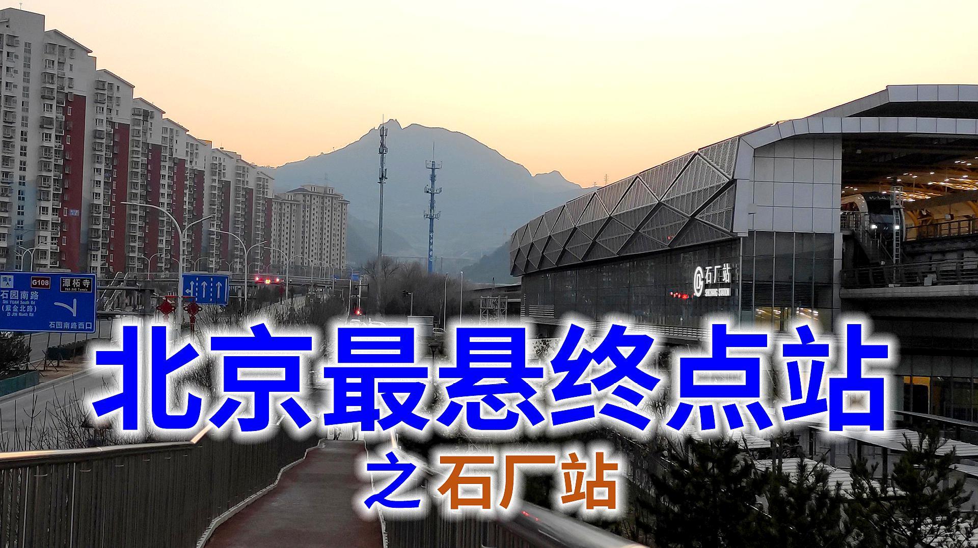 北京最悬地铁终点站,没有车轮的地铁如何运行?门头沟区唯一地铁