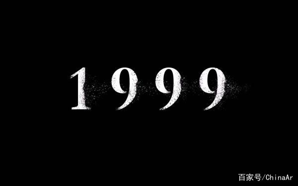 """抖音""""99年的事瞒不住了""""是什么梗?完整版解释来了 ar娱乐_打造AR产业周边娱乐信息项目 第13张"""