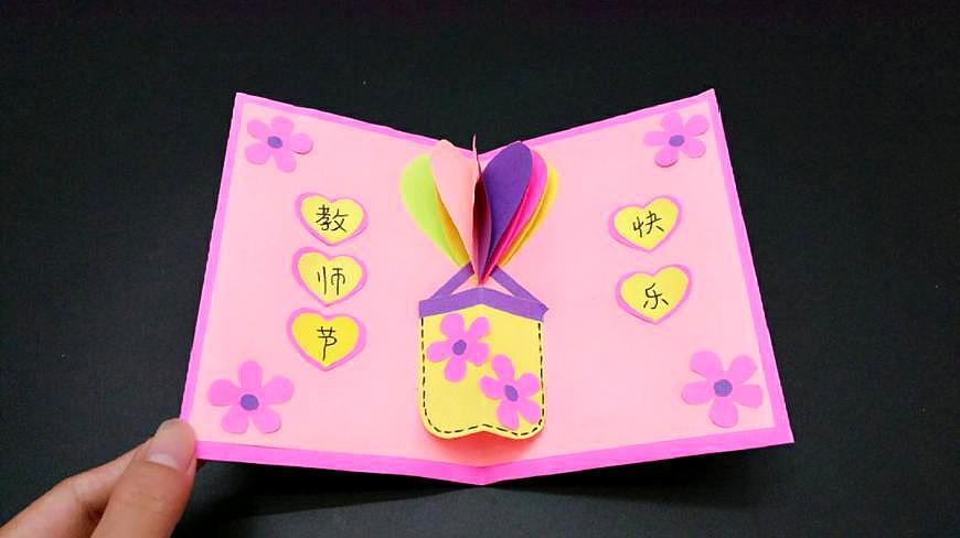 打開就是立體愛心熱氣球,美美噠老師很喜歡,教師節禮物卡片製作