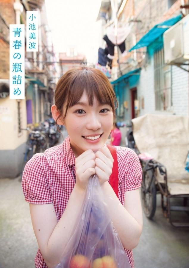 榉坂46小池美波1st solo写真集《青春装瓶》封面&标题公开