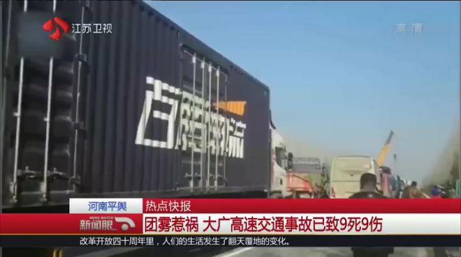 河南平舆 团雾惹祸 大广高速交通事故已致9死9伤