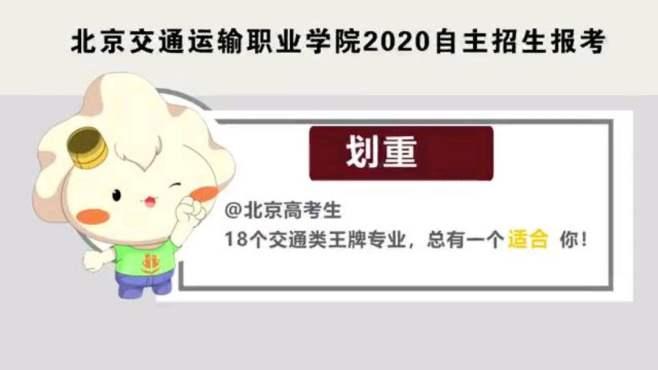 2020自主招生报名倒计时,北京交通运输职业学院为考生划重点了